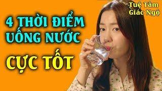 4 Thời Điểm Nhất Định Bạn Phải Uống Nước Để Bảo Vệ Sức Khỏe, Ngăn Ngừa Bệnh Tật Cho Chính Mình