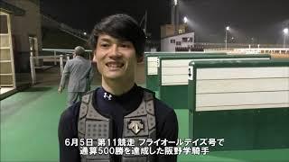 20190605阪野学騎手500勝