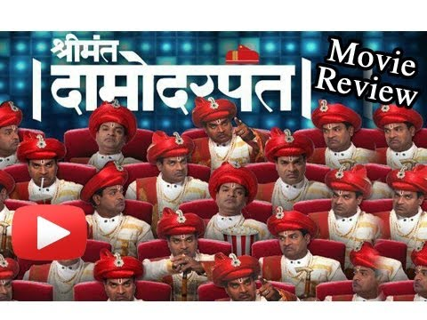 Shrimant Damodar Pant - Marathi Movie Review - Bharat Jadhav, Alka Kubal video