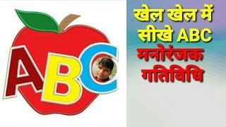 ABCD सीखे मनोरंजन गतिविधि से | खेल खेल में सीखे | बच्चों को सीखाने का नया तरीका | बच्चें बनेगे महान