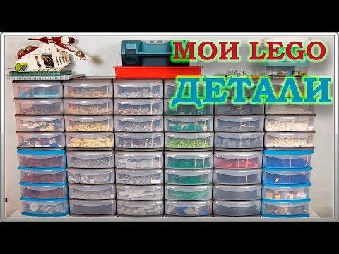 Моя коллекция LEGO Деталей / Как я храню свои LEGO детали