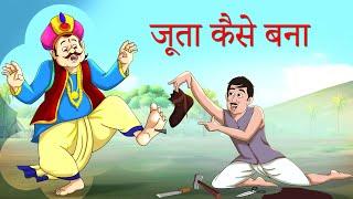 जूता कैसे बना NEW HINDI KAHANIYA - Fairy Tales in Hindi from SSOFTOONS Hindi || Comedy Story