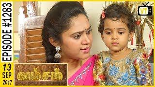 Vamsam - வம்சம்   Tamil Serial   Sun TV    Epi 1283   13/09/2017   Vision Time