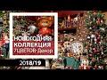 Новогодняя коллекция 7ЦВЕТОВ Декор 2018 19 Анонс mp3