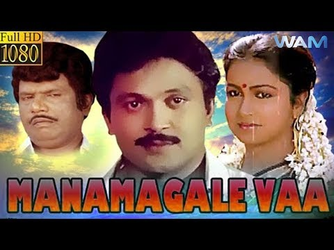 Manamagalae Vaa (1988) - Watch Free Full Length Tamil Movie Online video