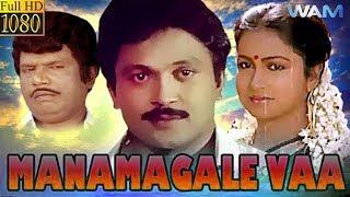 Manamagale Vaa (Full Movie) - Watch Free Full Length Tamil Movie Online