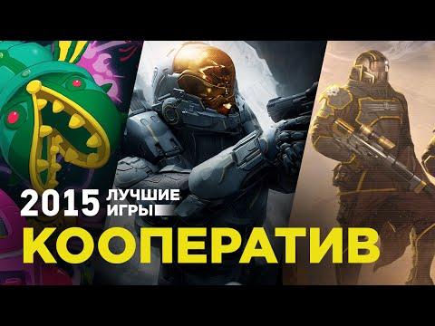 Лучшие игры 2015: Кооператив