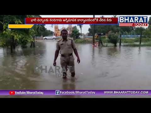 నీట మునిగిన అగ్నిమాపక కార్యాలయం   Fire Station Drown In Nandigama   Krishna Dist