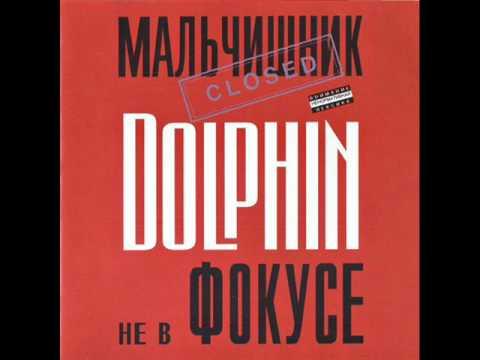 Дельфин - Ботинки