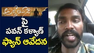 frustrated PAWAN KALYAN fan about agnyaathavaasi movie | agnyaathavaasi movie Genuine review