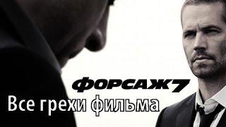"""Все грехи фильма """"Форсаж 7"""""""