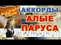 Алые паруса Аккорды Ассоль плюс Грей Разбор песни на гитаре Бой Текст mp3