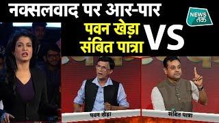 अंजना ओम कश्यप के शो में 'नक्सलवाद' पर जोरदार बहस EXCLUSIVE   News Tak