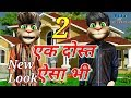 Download एक दोस्त ऐसा भी_PART - 2 Very Full Unlimited comedy story Video 2018 talking tom funny video in Mp3, Mp4 and 3GP