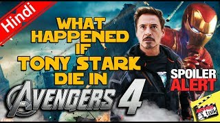 What Happened If TONY STARK Die In Avengers 4 [Explained In Hindi]