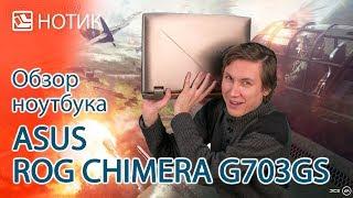 Видео обзор ноутбука ASUS ROG CHIMERA G703GS - выпускайте зверя!