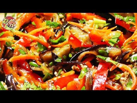 Хит корейской кухни, салат из баклажанов. Просто, вкусно, недорого.