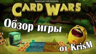 Карточные войны с Финном и Джейком (обзор игры) - AT Card Wars - #1