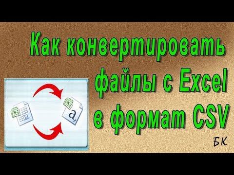 Как конвертировать файлы с Excel в формат CSV