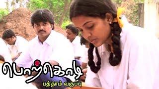 Porkodi Pathaam Vaguppu | Porkodi 10am Vaguppu full movie scenes | Bala singh gets lust on Brinda