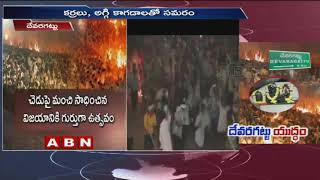కర్రల సమరానికి సిద్ధమైన దేవరగట్టు | Devaragattu stick fight