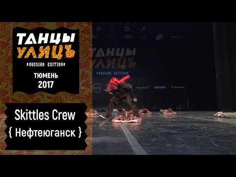 Skittles Crew   Street show   UNFORMAT   #танцыулиц2017