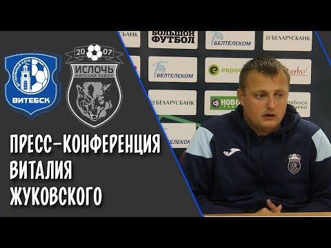 Пресс-конференция Виталия Жуковского | Витебск - Ислочь