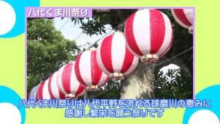 九州国際スリーデーマーチ・八代くま川祭り