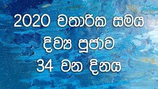 Supuwath Arana - 2020-03-30