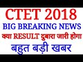 Lagu ctet 2018 exam result big update, ctet revised result 2018 latest news