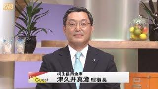 桐生信用金庫 津久井真澄理事長