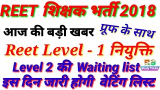 Reet level 1 Latest news।Level -1 नियुक्ति,TSP रिसफ़ल। Reet Level 2 Waiting List 2018 |
