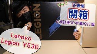 【大箱進庭】Lenovo Legion Y530不專業開箱 !! CP值很高的電競入門筆電|新年除了換新電腦,還要換上新的字幕~【愛玩卡爾Playful Karl】