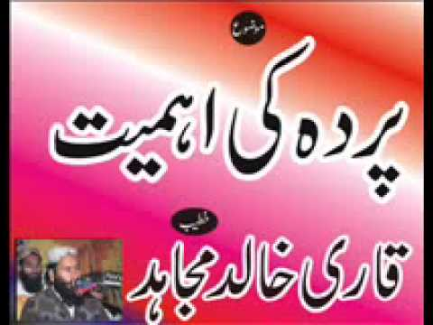 Parda Ki Ahmiyat By Qari  Khalid Mujahid video