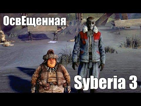 Сибирь 3 (ОсвЕщенная) - Серия 26 (Совпадение? Не думаю)