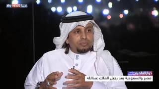 مصر والسعودية بعد رحيل الملك عبد الله