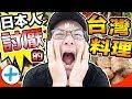 今天沒有客套話!日本人討厭的台灣料理!Iku老師