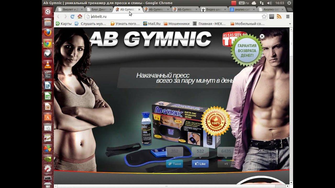Пояс для пресса AbTronic X2 - миостимулятор: купить по лучшей