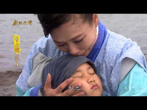 台劇-戲說台灣-曹公鬥龍母-EP 01