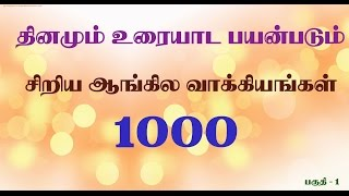 Learn Small English Sentences With Tamil Meaning #1  Spoken English Learning