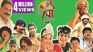 JANLA DIYE BOU PALALO | জানলা  দিয়ে বৌ পালালো | Echo Bengali Movie | ARJUN | KHARAJ