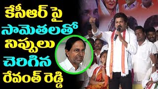 Revanth Reddy Strong Comments On Cm KCR | Kcr | Revanth Reddy |Top Telugu Media