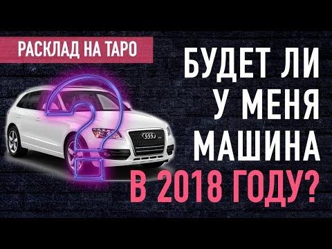 Расклад Куплю ли я машину в 2018 году | Онлайн гадание на картах таро | Ольга Герасимова