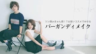 misakiさんの動画サムネイル画像  | メイクのバリエーションが増えず、いつも同じメイクをしてしまう。 また、メイクは好きだけどアレンジが…