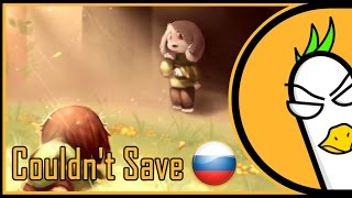 [RUS COVER] Undertale Asriel Song — Couldn
