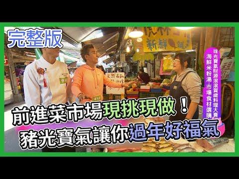 台綜-型男大主廚-20190204 除夕特別節目開催!前進市場直接現挑現煮了啦!