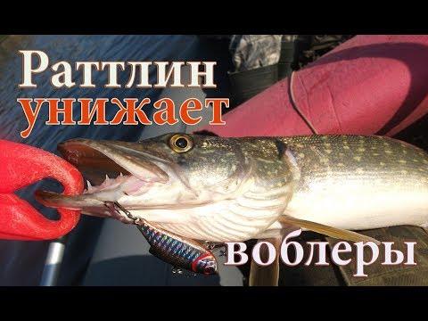 ловля рыбы ратлинами