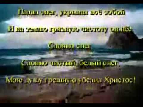 Падал Снег   Христианский видеоклип