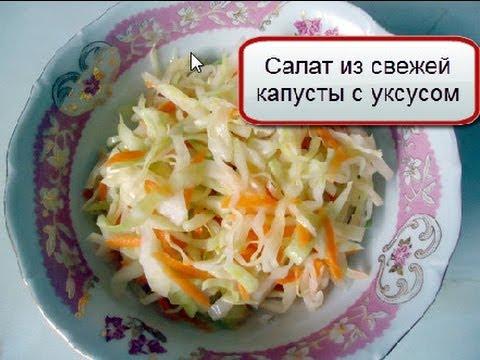 Как приготовить капусту с уксусом - видео
