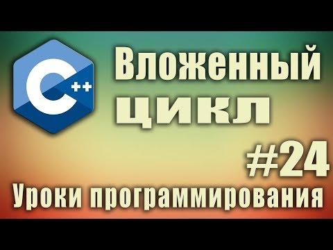 Что такое вложенный цикл. Вложенная конструкция. C++ для начинающих. Урок #24.